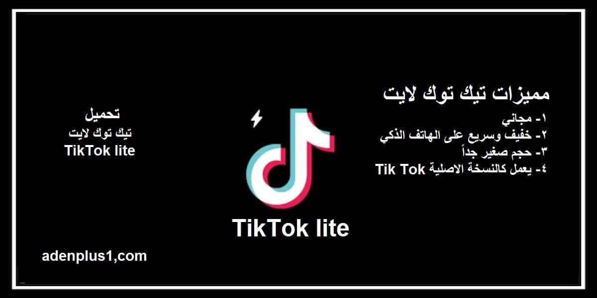 Tiktok Lite تنزيل برنامج تيك توك لايت أخر تحديث Incoming Call Screenshot Sayings Incoming Call