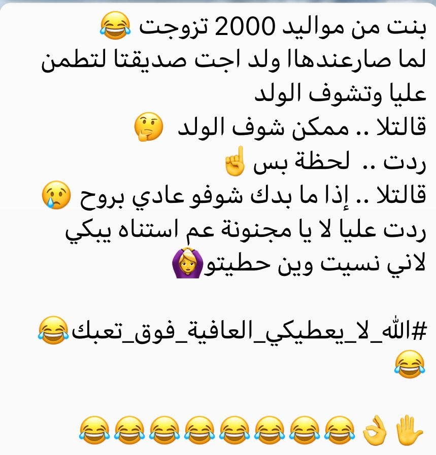 Pin By Lore Najjar On Arabic Funny Jokes Funny Text Memes Funny Relatable Quotes Jokes Quotes