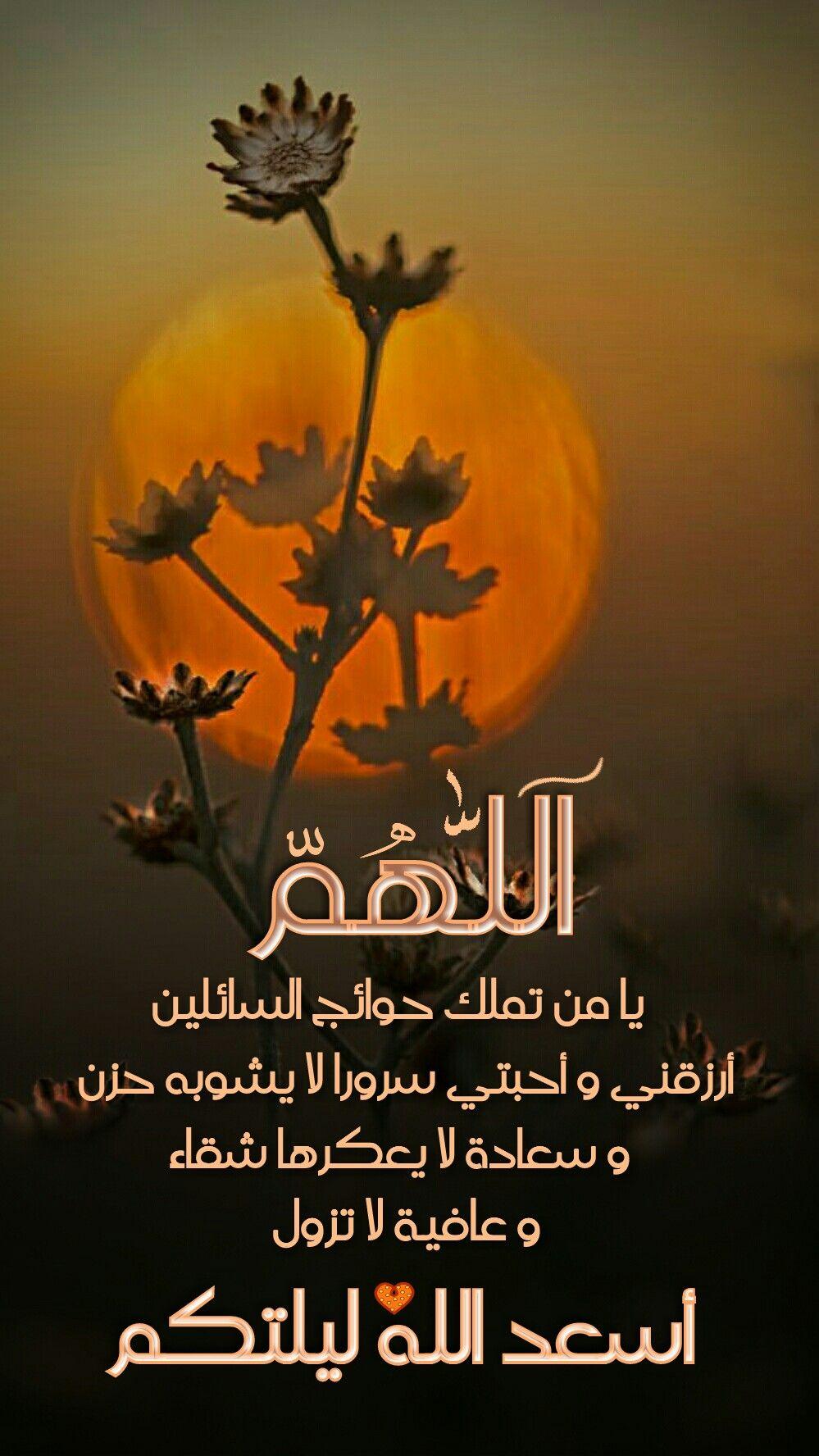 Pin By Vida Azar On صباحيات و مسائيات Good Morning Arabic Good Morning Gif Morning Images