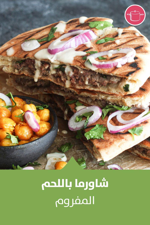 شاورما اللحم المفروم Recipe In 2021 Recipes Food Sandwiches