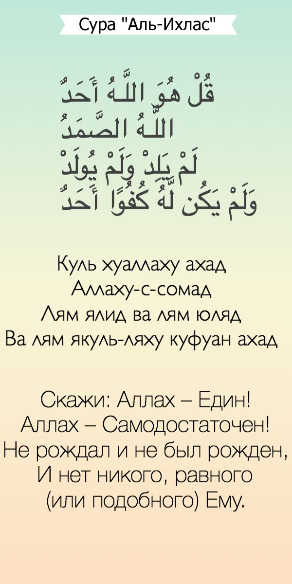 Sura Al Ihlas Tekst Perevod I Transkripciya Al Ihlas Sura Koran Ayat Musulmanskie Citaty Ayaty Duhovnye Citaty
