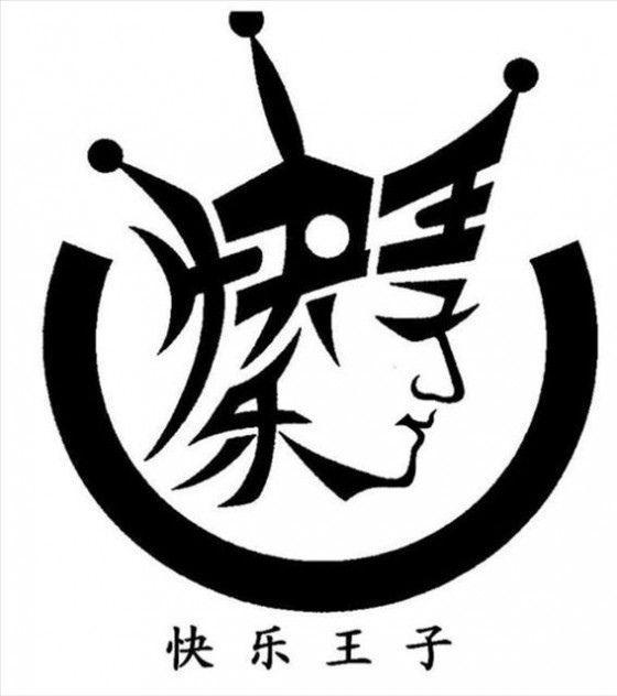 Calligramchinese Character Art 03 Happy Prince Kuai Le