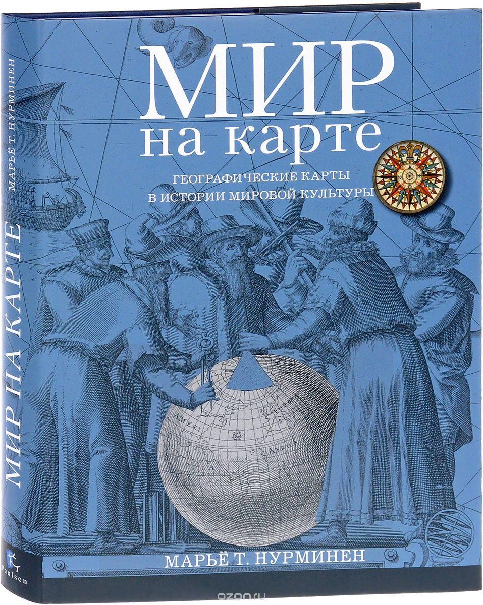 f0eff4f0f98a6 Книга «Мир на карте. Географические карты в истории мировой культуры» Марьё  Т.
