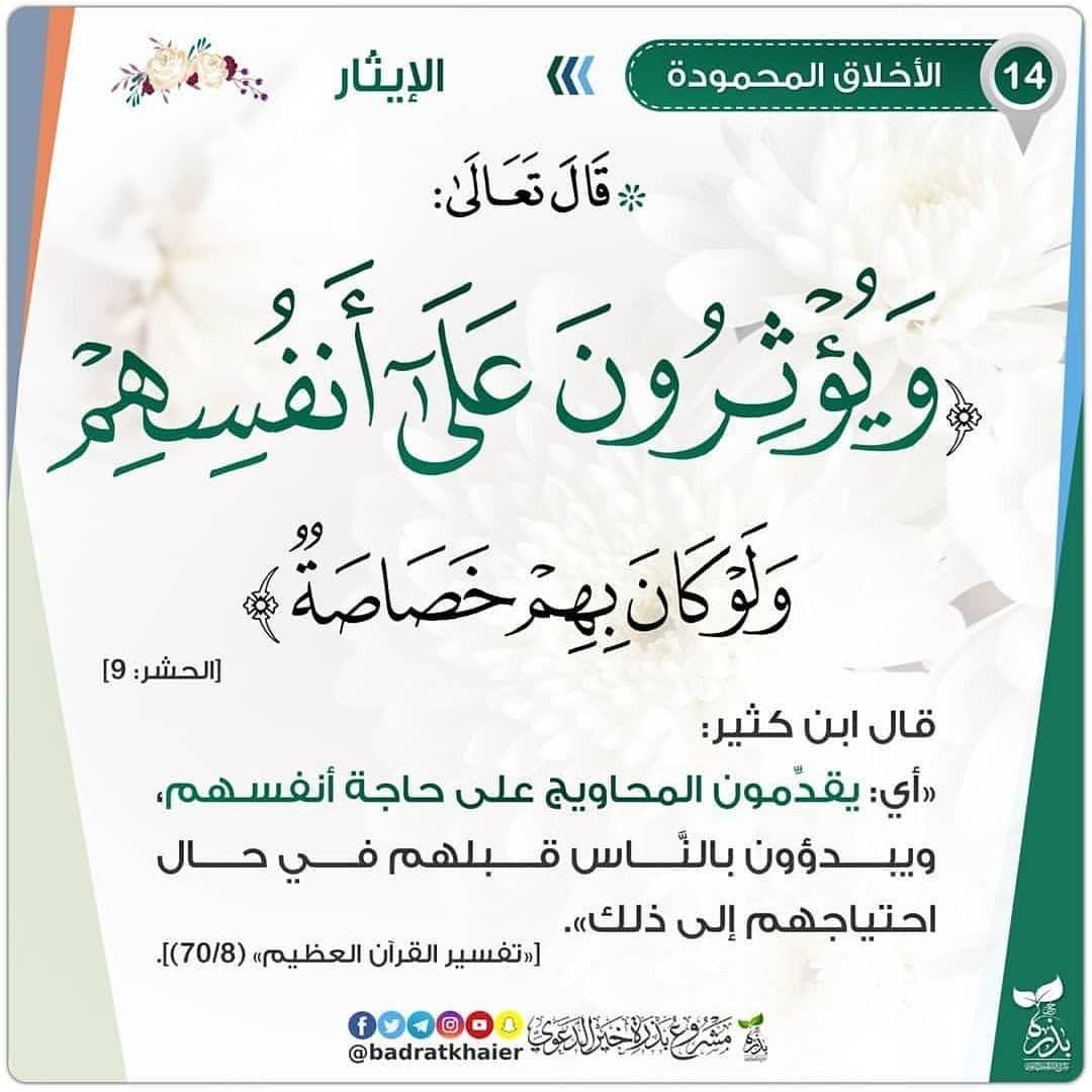 تدبر اية Islamic Quotes Quran Islamic Quotes Quran