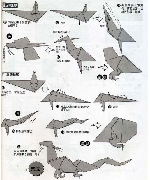 Origami Dragon Instructions Gg Pinterest Origami Dragon