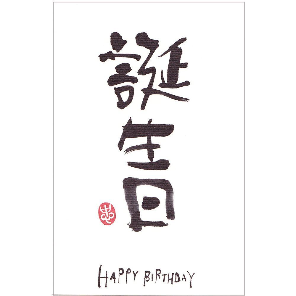 Postcard - Happy Birthday Kanji - Japanya