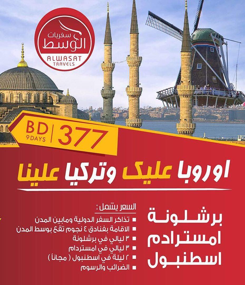 اوروبا عليك وتركيا علينا برشلونة امسترادم اسطنبول ايام بسعر دينار السعر يشمل تذاكر السفر الدولية ومابين المدن الاقامة بف Travel Instagram Taj Mahal