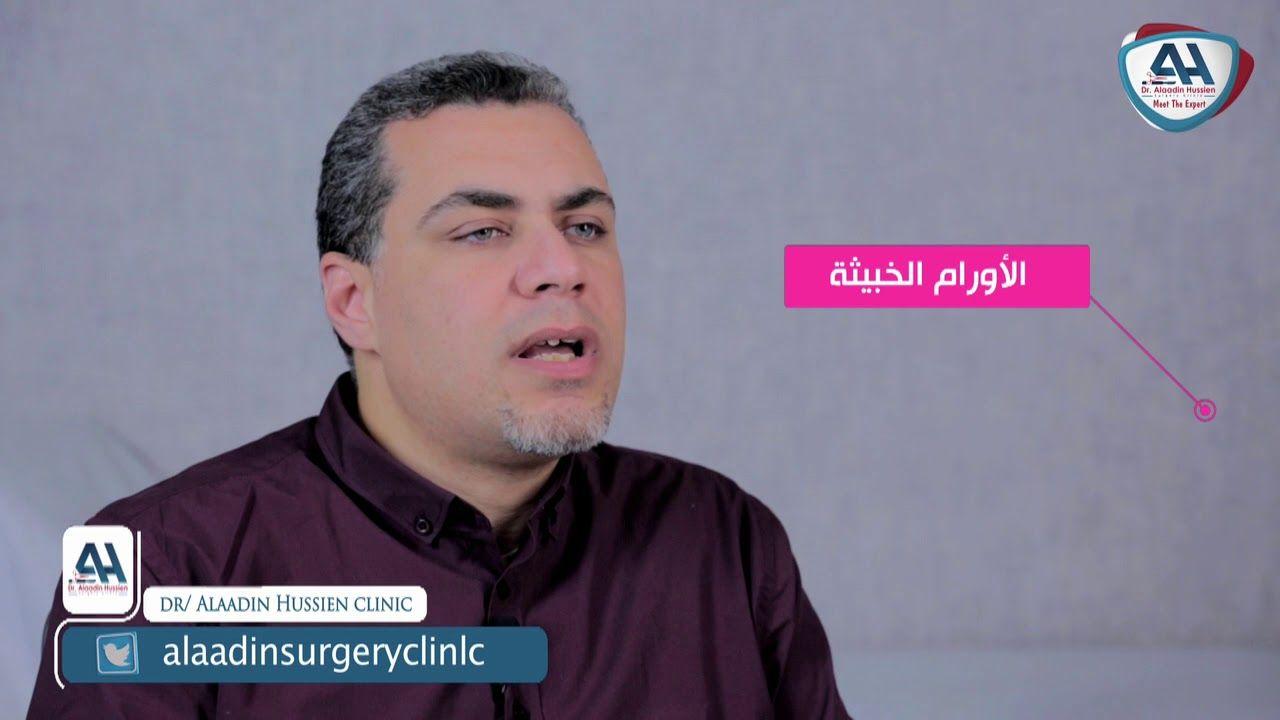 ما هي أورام الثدى وما هي علاجها دكتور علاء الدين حسين Clinic Incoming Call Incoming Call Screenshot