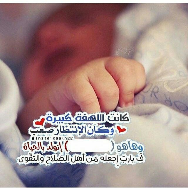 Pin By Oªo Uo O Uuo On صور حامل Baby Education Baby Words New Baby Products