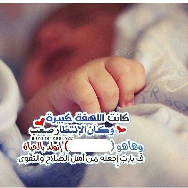 مواليد Baby Messages Baby Boy Cards Baby Themes