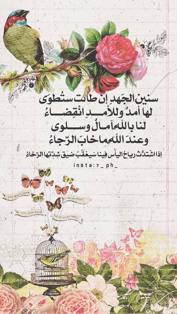 Desertrose Yaa Allah Iphone Wallpaper Arabic Quotes Snoopy Quotes Islamic Phrases