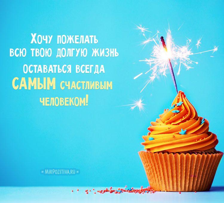 россии позитивные открытки для мужчин с днем рождения отказавшиеся идей