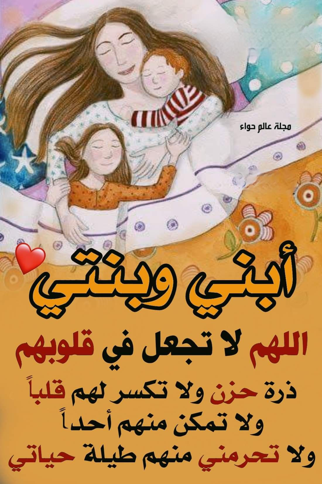 Pin By Amal Mohammed On Tel Arabic Quotes My Children Poster