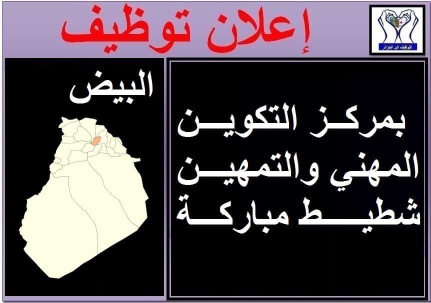 Pin On التوظيف في الجزائر