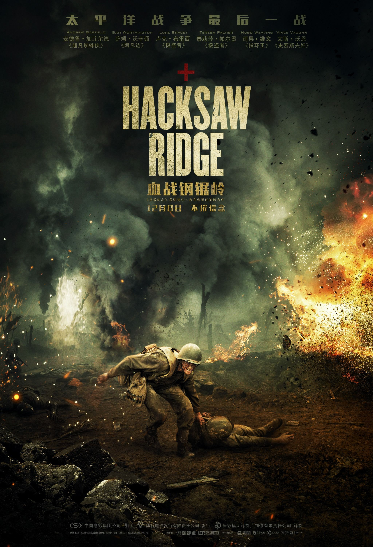 hacksaw ridge full movie in hindi