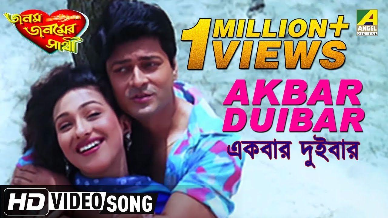 janam janamer sathi bengali movie mp3 songs