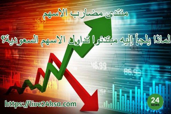 منتدى مضارب الاسهم وفائدته كواحد من منتديات الاسهم السعودية Neon Signs Signs Trading