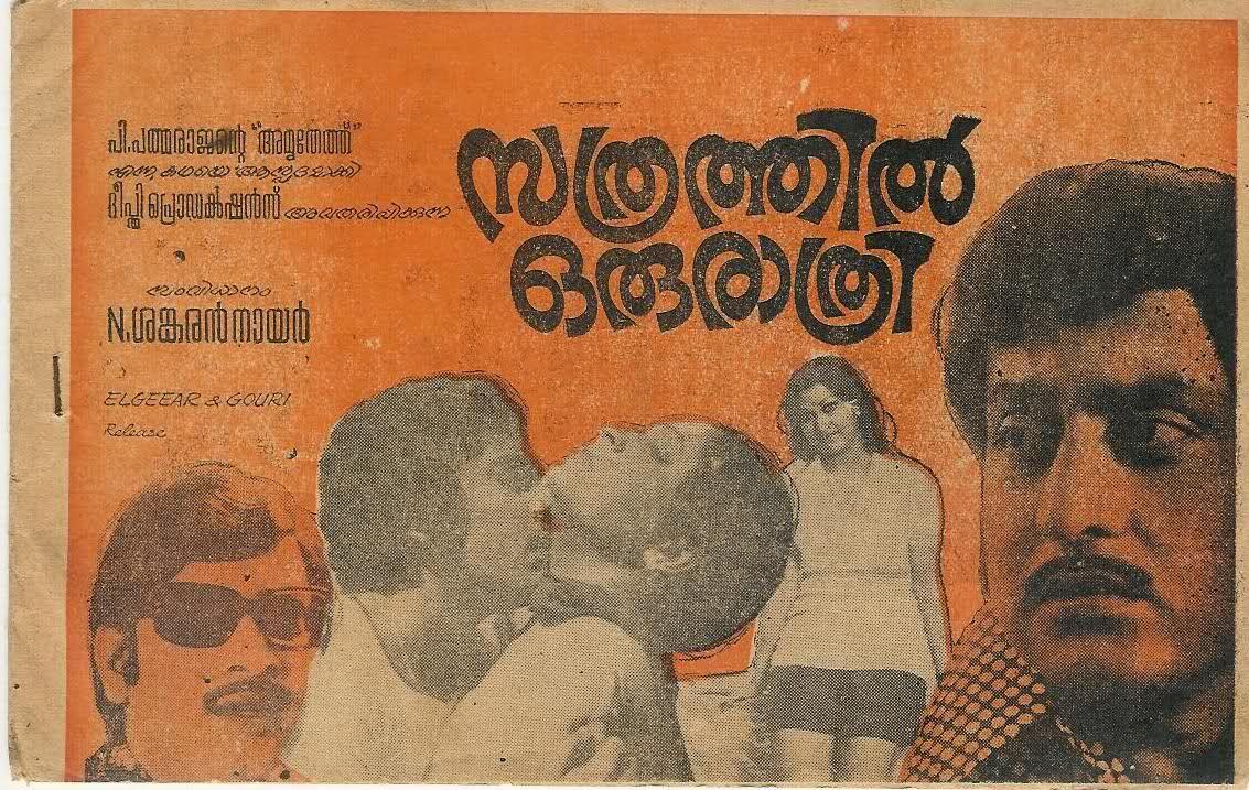 Sathrathil Oru Rathri Old Malayalam Movie Posters Kerala Movie