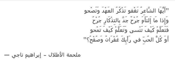 إبراهيم ناجي اﻷطلال Arabic Quotes Quotes Verses