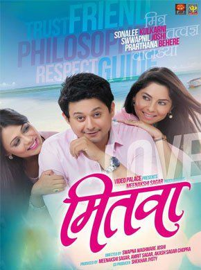 Mitwaa Marathi Movie Online - Sonalee Kulkarni and Aruna Irani