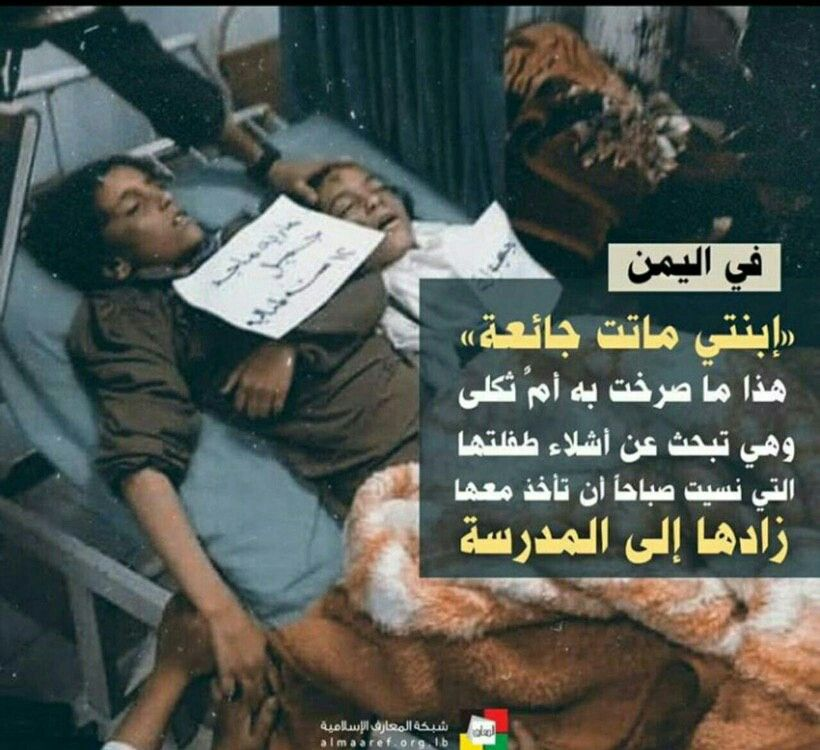 Usa Kills Yemeni People امريكا تقتل الشعب اليمني Saudi Destroy Yemen جرائم ال سعود في اليمن Playbill Broadway