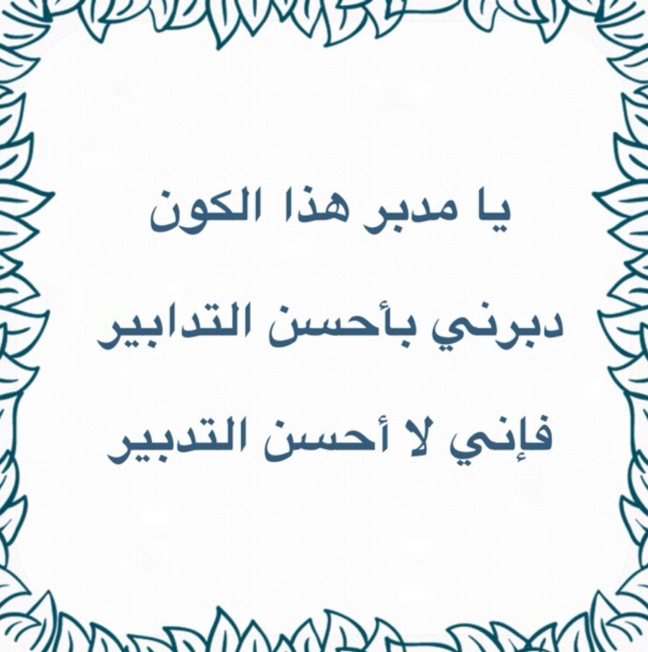 أميــن يارب العالمين Arabic Calligraphy Calligraphy Arabic