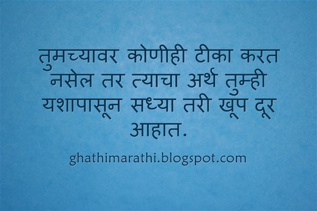 marathi suvichar on success affirmation quotes life quotes