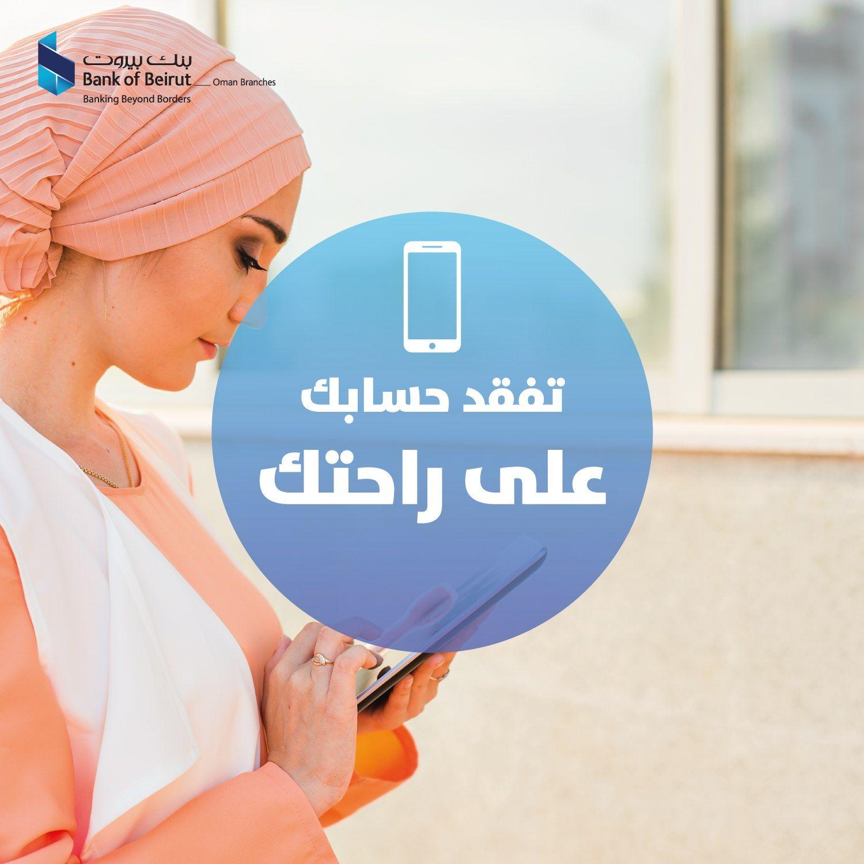 اط لع على تفاصيل حسابك المصرفي أينما كنت مع الخدمة المصرفية الإلكترونية من بنك بيروت عمان Top Banks Bank Online Banking