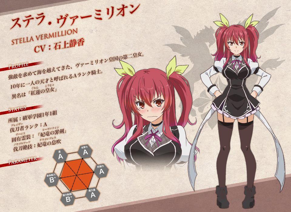 Stella Vermillion Rakudai Kishi No Cavalry Dibujos De Anime