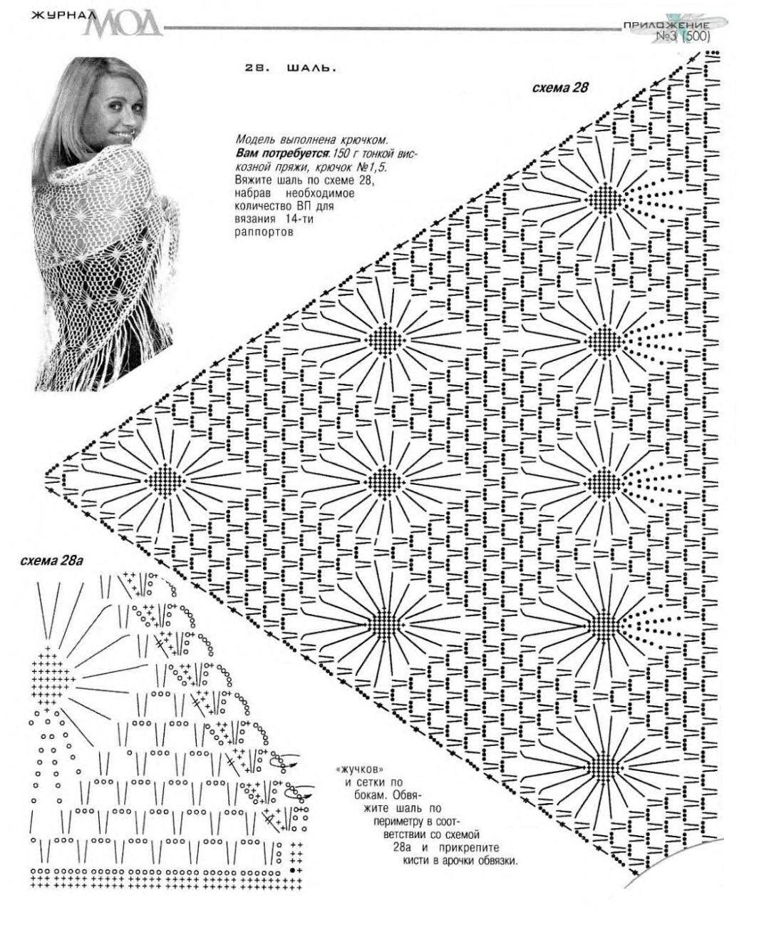 Inspirações de Croche com Any Lucy: Saída de praia | croche ...