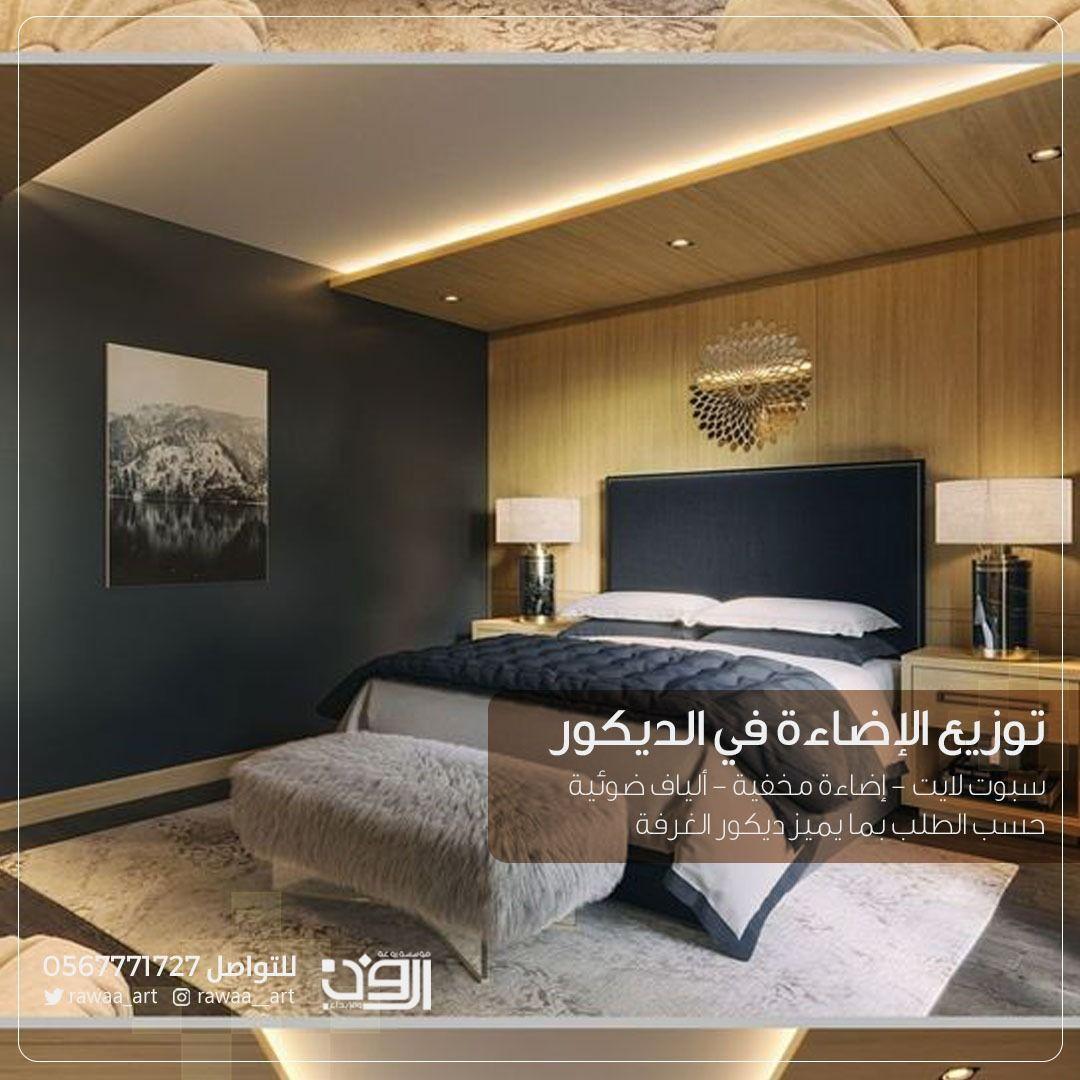تركيب ديكورات مضيئة بأفكار مبتكرة وإضاءة مميزة بالرياض Home Decor Furniture Home