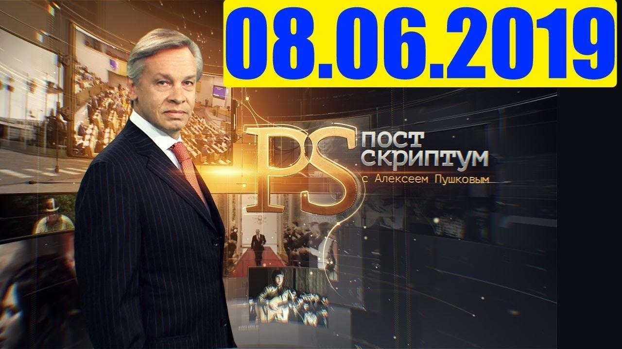 Постскриптум с Алексеем Пушковым 08.06.2019Сменное ...