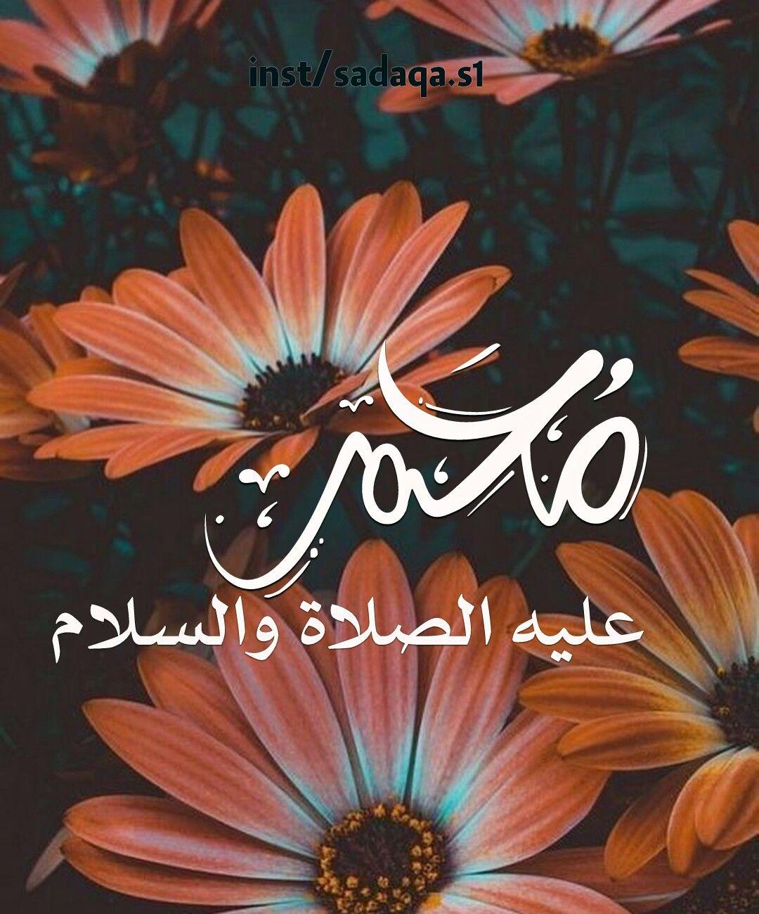 محمد عليه الصلاة والسلام Art Poster Lockscreen