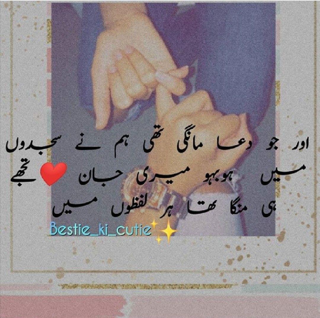 Best friend urdu qoutes