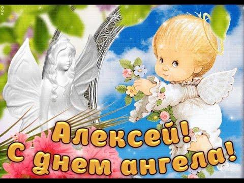 pozdravleniya-s-dnem-alekseya-otkritki foto 5