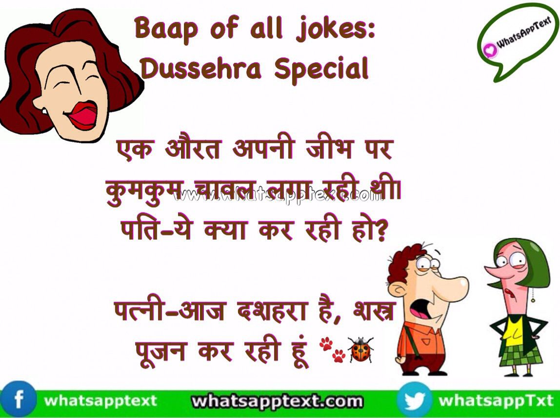 Showing Xxx Images For Funny Jokes In Hindi Xxx