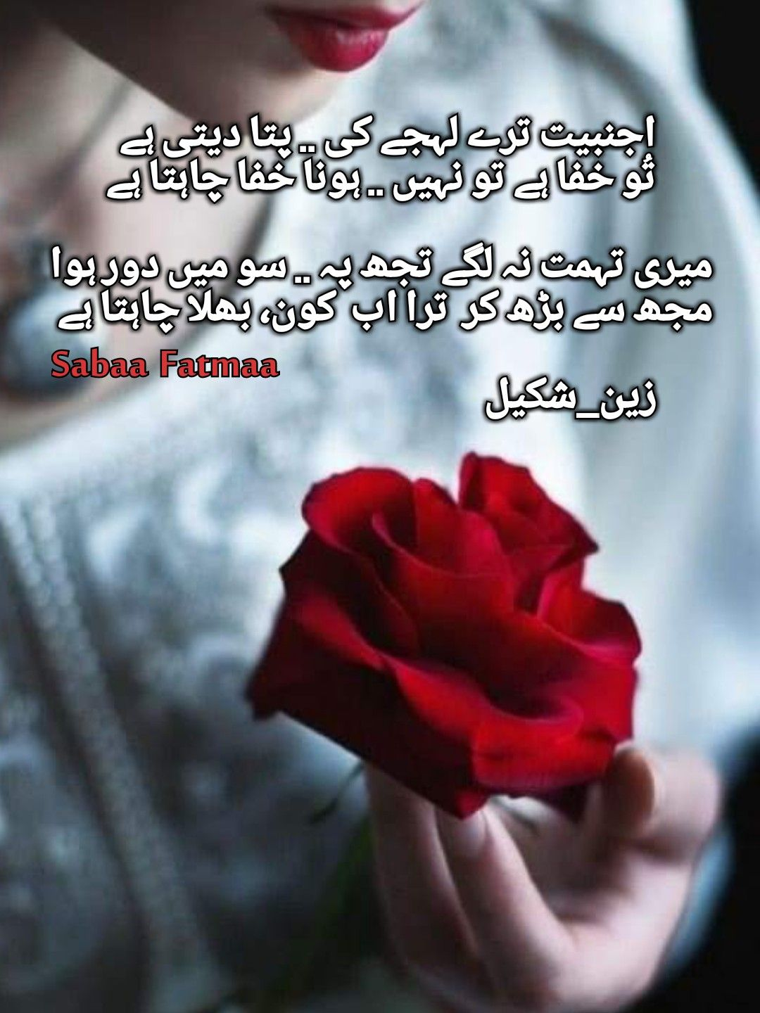 Pin by Sabaa Fatmaa on محبت فاتحِ عالم Poetry quotes