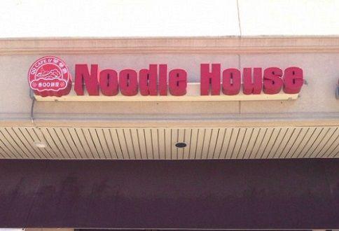 Qq Cafe Noodle House In Little Neck Ny Noodle House Chinese Restaurant Best Chinese Restaurant
