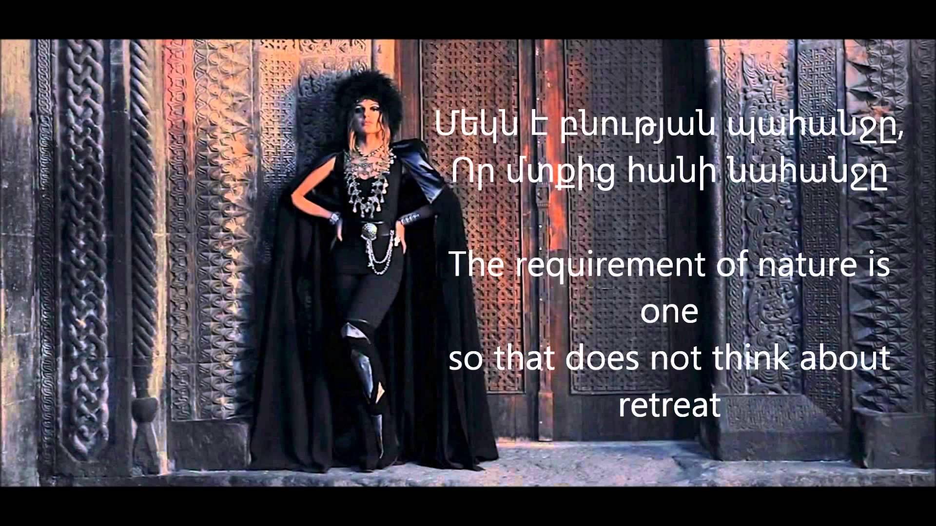 Sirusho - PreGomesh Lyrics (In Armenian & English)