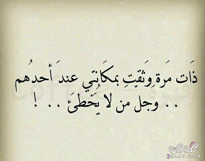 استمتعوا الآن بقراءة اجمل ابيات شعر شعبي عراقي عتاب قوي ومؤثر جدا نقدمه لكم اليوم في هذا الموضوع من خلال موق Words Quotes Love Smile Quotes Thoughts Quotes