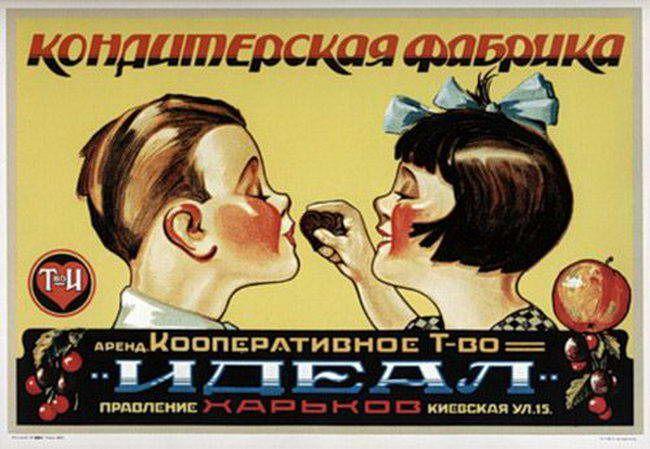 Реклама советского периода (67 фото + текст) (с ...