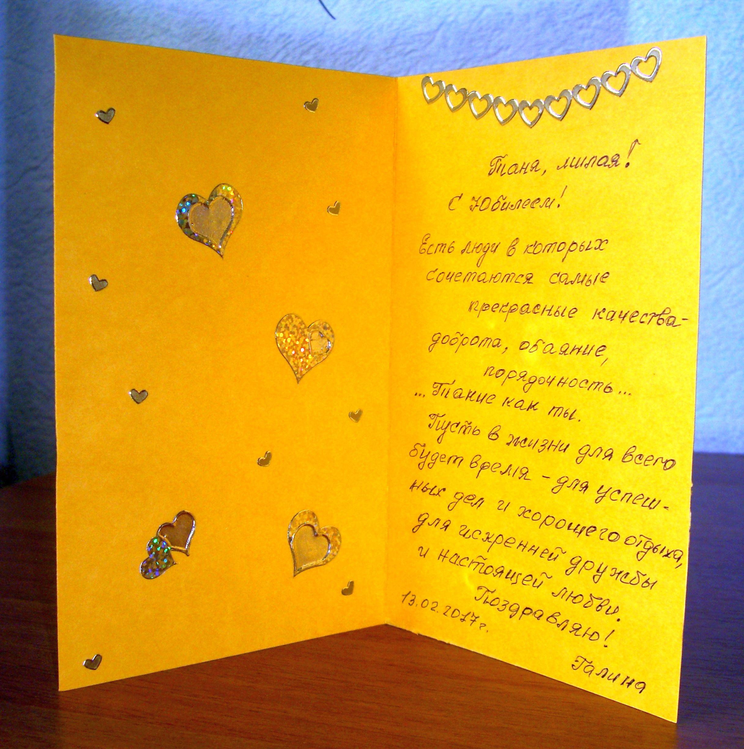 Как писать внутри открытки