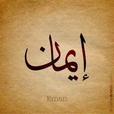 Namearabic Calligraphy Name Urdu Calligraphy Arabic Calligraphy