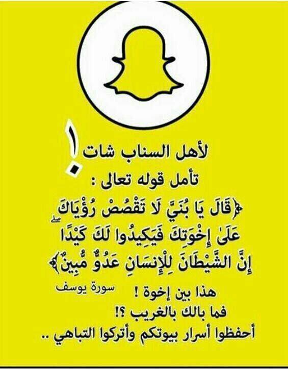 Pin By Mahmoud Harb On اسلامي Snapchat Screenshot Joy Screenshots