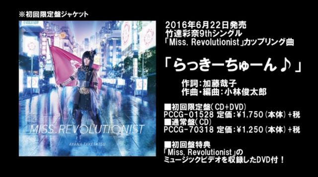 "Nakuro's Blog: Ayana Taketatsu ""Lucky Chan"" Audio Preview"