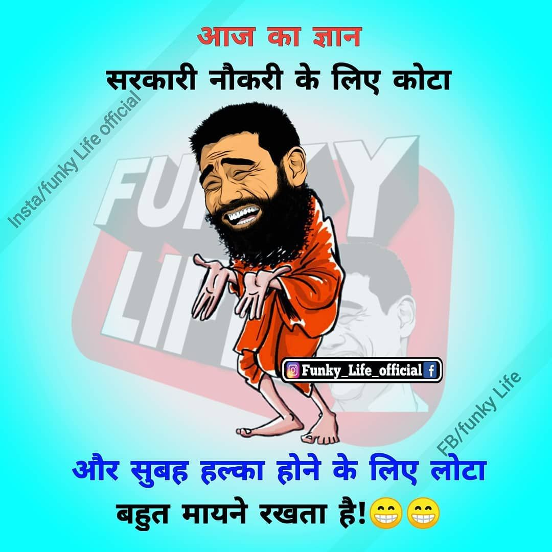 Pin By Thuduwe Kankanamge Kithsiri On Funny Quotes In Hindi Latest Funny Jokes Funny Quotes In Hindi Fun Quotes Funny