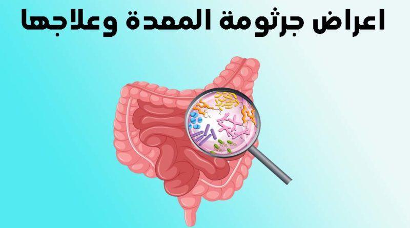 اعراض جرثومة المعدة وعلاجها Enamel Pins Womens Health Medical