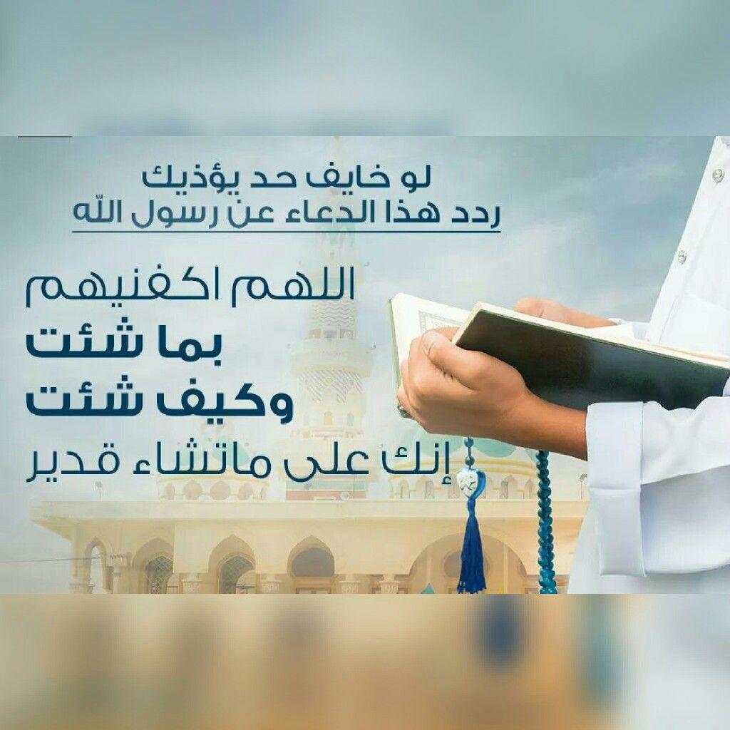 اللهم اكفينيهم Islam Holding Hands