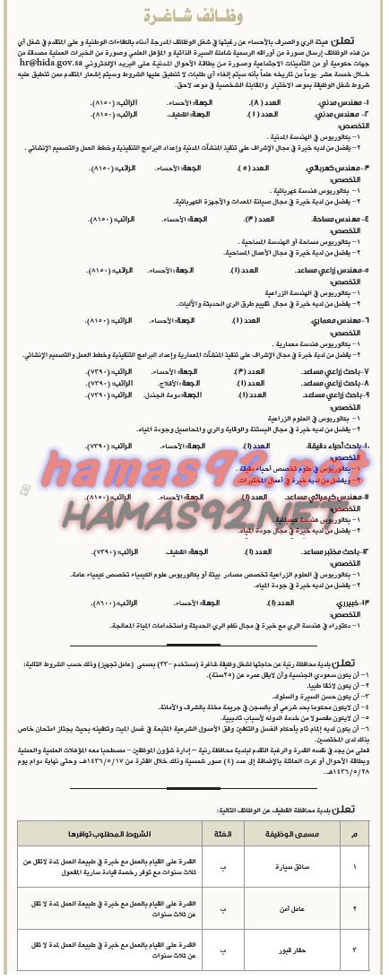 وظائف خاليه السعوديه وظائف هيئة الري والصرف بالاحساء Blog Posts Blog Boarding Pass