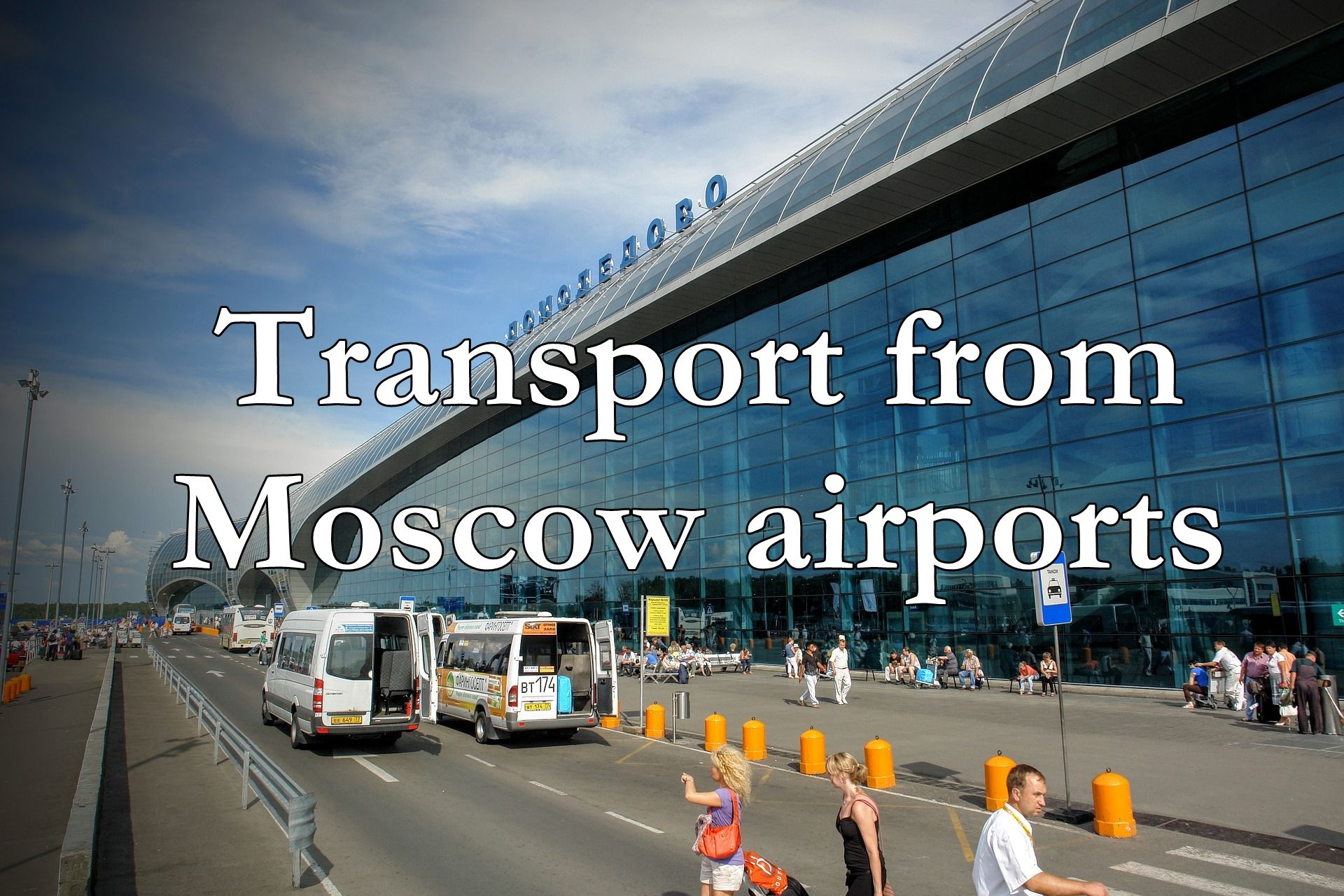 How to get from Sheremetyevo to Domodedovo